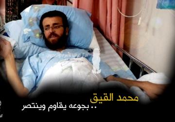 محمد القيق .. بجوعه يقاوم وينتصر