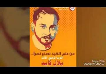 اغنية الاسير بلال كايد _ اسد معركة الأمعاء الخاوية