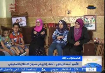 الاسير احمد الريماوي  اصغر اداري في سجون الاحتلال الاصهيوني4214