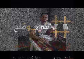 من بين العتمة ...بلال كايد - فرقة الغرباء للفن الإسلامي